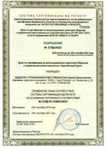 Разрешение на применение знака соответствия №ССЖД-00223 от 05.09.2018