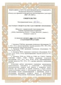 Свидетельство о предоставлении условного номера (1844) для клеймения