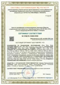 Сертификат Соответствия № ССЖД RU.10АБ62.00566 от 05.09.2021 до 05.09.2024