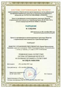 Разрешение № ССЖД-00566 от 05.09.2021 до 05.09.2024